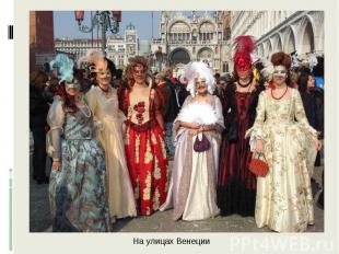На улицах Венеции