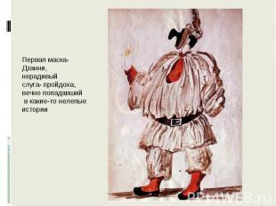 Первая маска-Дзанни,нерадивыйслуга- пройдоха, вечно попадавший в какие-то нелепы