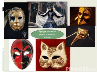 Традиционные венецианские маски