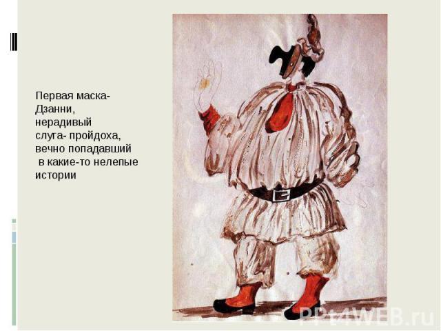 Первая маска-Дзанни,нерадивыйслуга- пройдоха, вечно попадавший в какие-то нелепые истории
