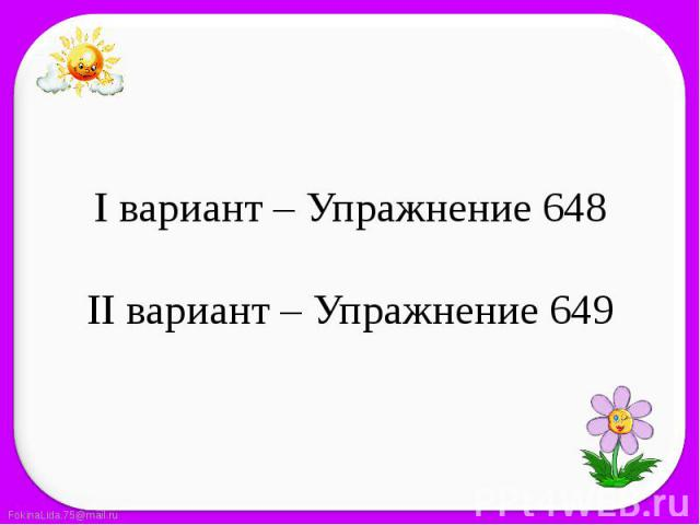 I вариант – Упражнение 648II вариант – Упражнение 649