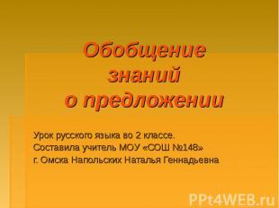 Обобщениезнанийо предложении Урок русского языка во 2 классе.Составила учитель М