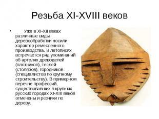 Резьба XI-XVIII веков    Уже в XI-XII веках различные виды деревообработки н
