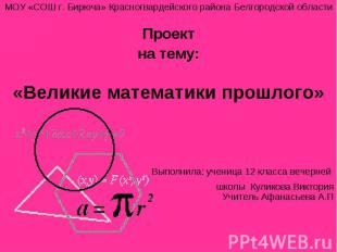 МОУ «СОШ г. Бирюча» Красногвардейского района Белгородской областиПроектна тему: