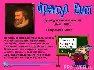Франсуа Виет французский математик (1540 -1603) Теорема Виета По праву достойна