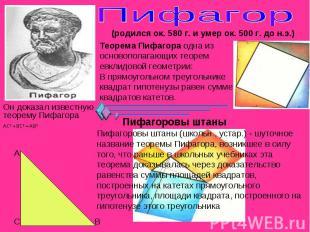 Пифагор (родился ок. 580 г. и умер ок. 500 г. до н.э.) Теорема Пифагора одна из