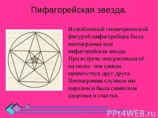 Пифагорейская звезда. Излюбленной геометрической фигурой пифагорейцев была пента