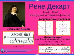 Рене Декарт (1596 - 1650)французский математик и философ Уравнение Декарта алгеб