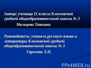 Автор: ученица 11 класса Климовской средней общеобразовательной школы № 3 Мальце