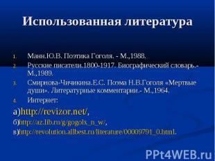 Использованная литература Манн.Ю.В. Поэтика Гоголя. - М.,1988.Русские писатели.1