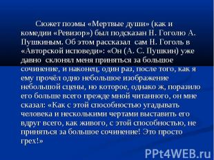 Сюжет поэмы «Мертвые души» (как и комедии «Ревизор») был подсказан Н. Гоголю А.