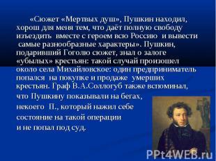 «Сюжет «Мертвых душ», Пушкин находил, хорош для меня тем, что даёт полную свобод
