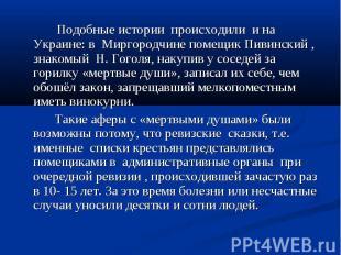 Подобные истории происходили и на Украине: в Миргородчине помещик Пивинский , зн