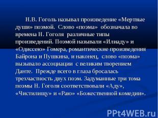 Н.В. Гоголь называл произведение «Мертвые души» поэмой. Слово «поэма» обозначала