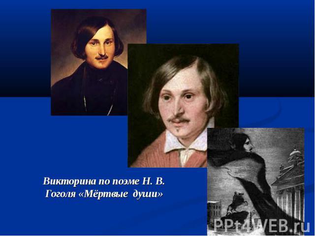 Викторина по поэме Н. В. Гоголя «Мёртвые души»