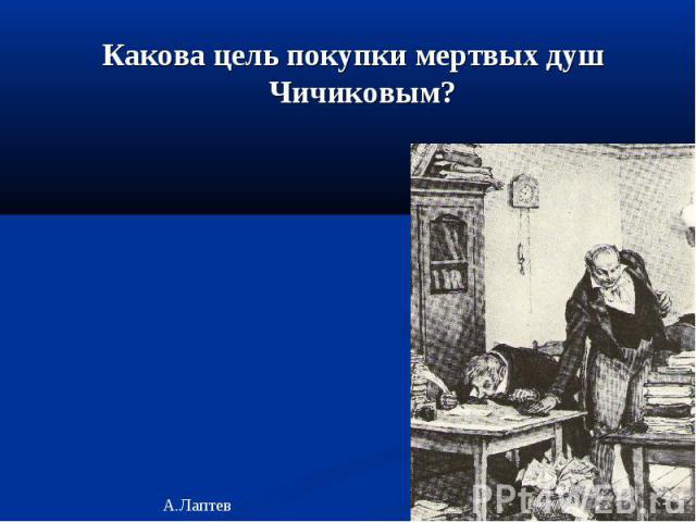 Какова цель покупки мертвых душ Чичиковым?