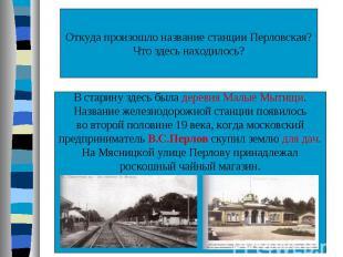 Откуда произошло название станции Перловская?Что здесь находилось?В старину здес