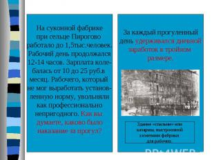 На суконной фабрикепри сельце Пирогово работало до 1,5тыс.человек.Рабочий день п