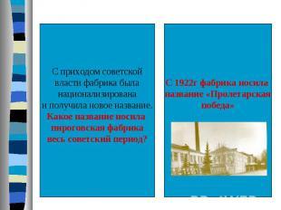 С приходом советскойвласти фабрика быланационализированаи получила новое названи