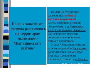 Какие славянские племена расселялисьна территориинынешнегоМытищинского района? Н