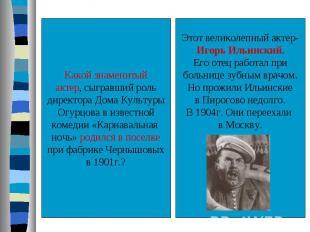 Какой знаменитыйактер, сыгравший рольдиректора Дома КультурыОгурцова в известной