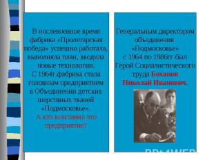 В послевоенное времяфабрика «Пролетарскаяпобеда» успешно работала,выполняла план