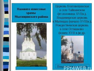 Назовите известныехрамы Мытищинского районаЦерковь Благовещенскаяв селе Тайнинск