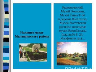 Назовите музеи Мытищинского районаКраеведческий,Музей Экологии,Музей Танка Т-34