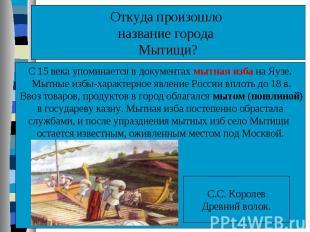 Откуда произошло название города Мытищи?С 15 века упоминается в документах мытна