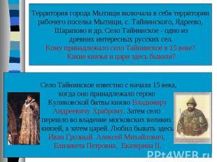Территория города Мытищи включала в себя территориирабочего поселка Мытищи, с. Т