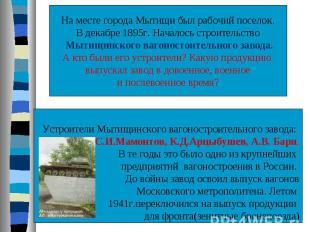 На месте города Мытищи был рабочий поселок.В декабре 1895г. Началось строительст