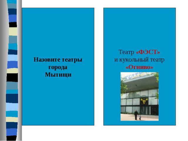 Назовите театрыгородаМытищиТеатр «ФЭСТ»и кукольный театр«Огниво»