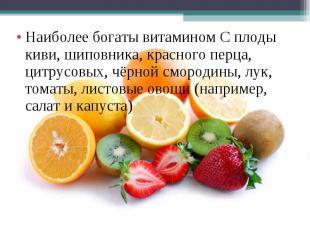 Наиболее богаты витамином С плоды киви, шиповника, красного перца, цитрусовых, ч
