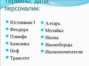 Термины, даты, персоналии: Юстиниан IФеодораПлинфаБазиликаНефТрансептАлтарьМозай