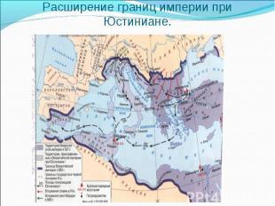 Расширение границ империи при Юстиниане.