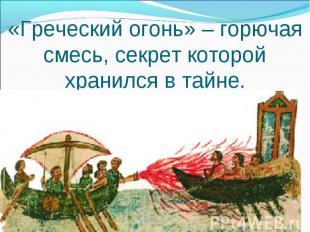 «Греческий огонь» – горючая смесь, секрет которой хранился в тайне.
