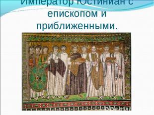 Император Юстиниан с епископом и приближенными.