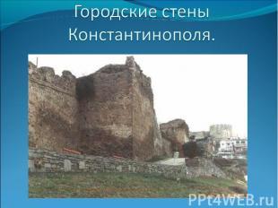 Городские стены Константинополя.