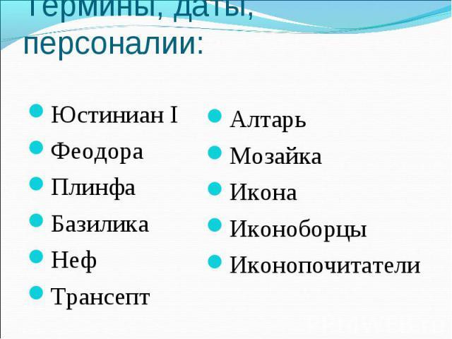 Термины, даты, персоналии: Юстиниан IФеодораПлинфаБазиликаНефТрансептАлтарьМозайкаИкона ИконоборцыИконопочитатели