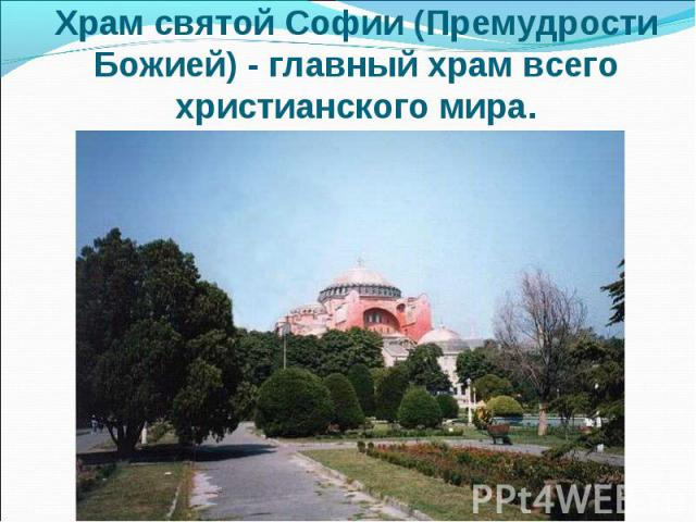 Храм святой Софии (Премудрости Божией) - главный храм всего христианского мира.