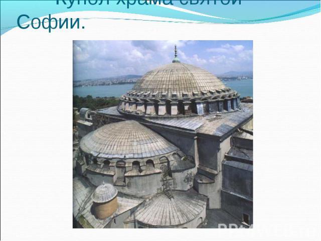 Купол храма святой Софии.