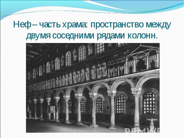 Неф – часть храма: пространство между двумя соседними рядами колонн.