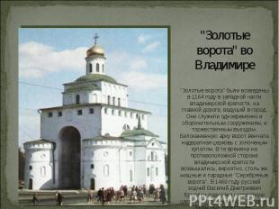 """""""Золотые ворота"""" во Владимире""""Золотые ворота"""" были возведены в 1164 году в запад"""