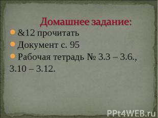 Домашнее задание: &12 прочитатьДокумент с. 95Рабочая тетрадь № 3.3 – 3.6.,3.10 –