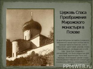 Церковь Спаса Преображения Мирожского монастыря в ПсковеВ архитектурном ансамбле