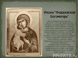 """Икона """"Федоровская Богоматерь""""Икона """"Федоровская Богоматерь"""", известная с 1164 г"""