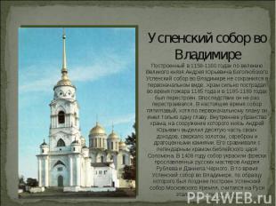 Успенский собор во ВладимиреПостроенный в 1158-1160 годах по велению Великого кн