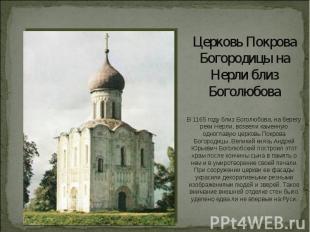 Церковь Покрова Богородицы на Нерли близ БоголюбоваВ 1165 году близ Боголюбова,