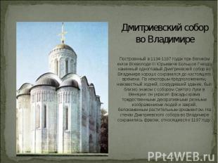 Дмитриевский собор во ВладимиреПостроенный в 1194-1197 годах при Великом князе В