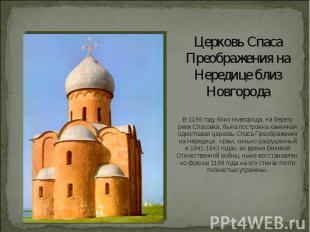 Церковь Спаса Преображения на Нередице близ НовгородаВ 1198 году близ Новгорода,